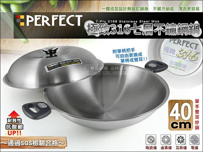 快樂屋? 贈多樣好禮◆台灣製 PERFECT 極緻316七層鍋 40cm 炒鍋 醫療級316不鏽鋼 無鉚釘 公司貨附保證書