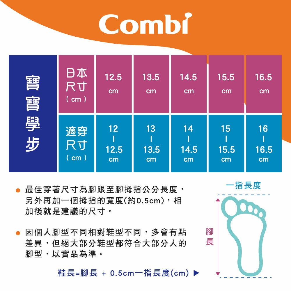 日本Combi童鞋 時尚紐約幼兒機能休閒鞋-魔力紅(加贈鞋墊)寶寶段 8