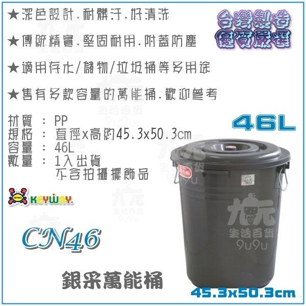 【九元生活百貨】聯府 CN-46 銀采萬能桶/46L 垃圾桶 儲水桶 CN46