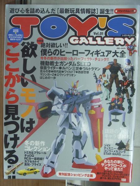 【書寶二手書T6/嗜好_PEZ】Toy's gallery_Vol.01_日文