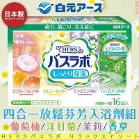 泡湯入浴劑推薦到日本品牌【白元】四合一放鬆芬芳入浴劑組(茉莉/洋甘菊/香草/葡萄柚)就在family2日本生活精品館推薦泡湯入浴劑