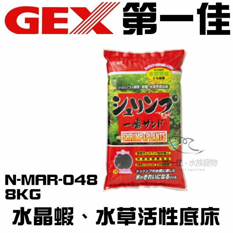 [第一佳 水族寵物]日本五味GEX【水晶蝦、水草活性底床8kg N-MAR-048 】水晶蝦專用黑土(細) 免運