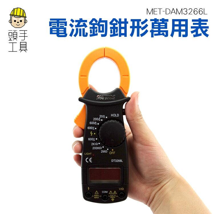 三用鉤錶 帶電判別 交流電流 直流電壓 頭 具工廠網購平台 MET-DAM3266L