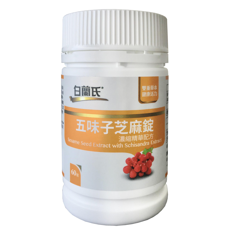 白蘭氏 五味子芝麻錠 濃縮精華配方(60錠)【優.日常】
