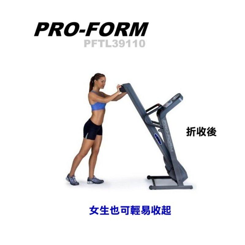 美國ICON知名運動品牌[PRO-FORM] PFTL39110 電動跑步機 1