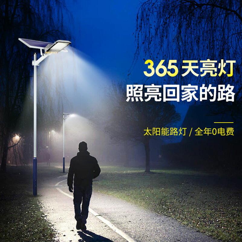 led太陽能燈路燈戶外超亮新農村全自動200w庭院燈照明燈
