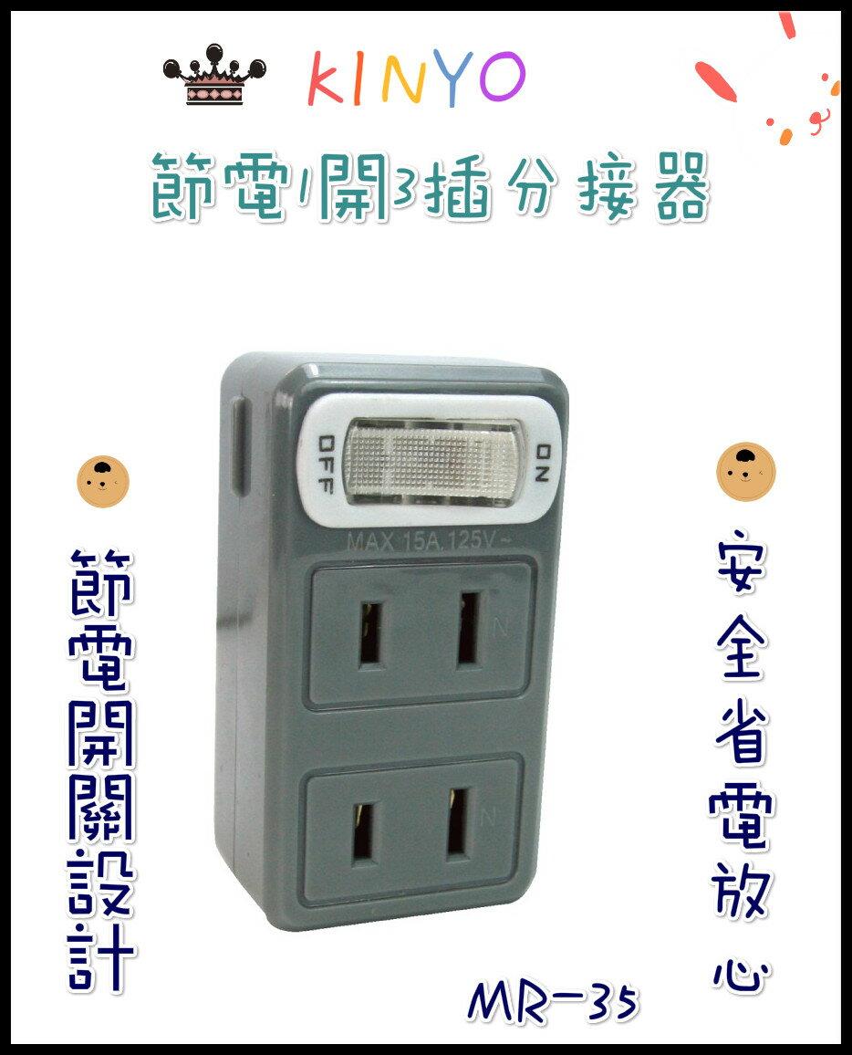 插座 耐嘉 KINYO 節電1開3插分接器 含發票 MR-35 插座 插頭 分接器 居家電 節電 0