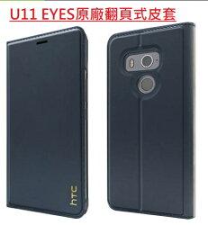 HTC U11 EYEs 原廠輕薄翻頁式皮套 原廠皮套