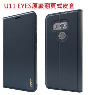 HTCU11EYEs原廠輕薄翻頁式皮套原廠皮套