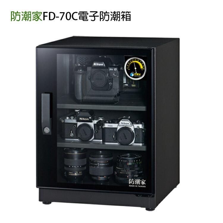 [喬傑數位]防潮箱FD-70C電子防潮箱