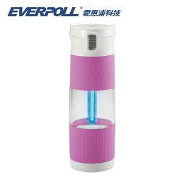 【EVERPOLL 愛惠浦科技】UV生飲隨身瓶 UV-905 (蘭花紫)