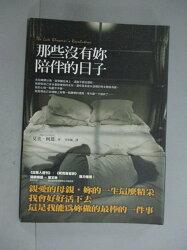 【書寶二手書T8/翻譯小說_HPQ】那些沒有你陪伴的日子_艾美.柯恩 , 李香怡