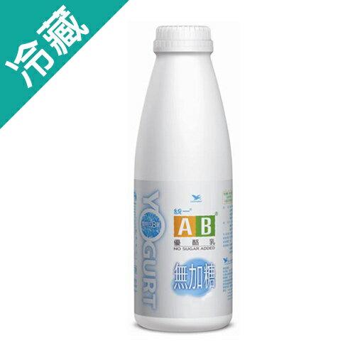 統一AB無加糖優酪乳902ML/瓶【愛買冷藏】
