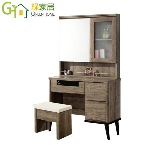 【綠家居】瑪拉蒂時尚2.9尺木紋立鏡化妝台鏡台組合(含化妝椅)