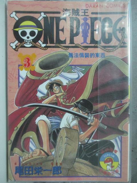 【書寶二手書T1/漫畫書_HRD】ONE PIECE海賊王3_尾田榮一郎