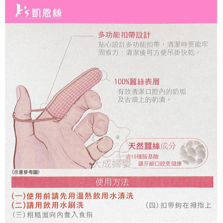 【大成婦嬰】K'S 蠶絲指套牙刷 100%蠶絲(附掛勾) / 牙刷 / 舌苔刷 奶垢 舌漬 清潔 1