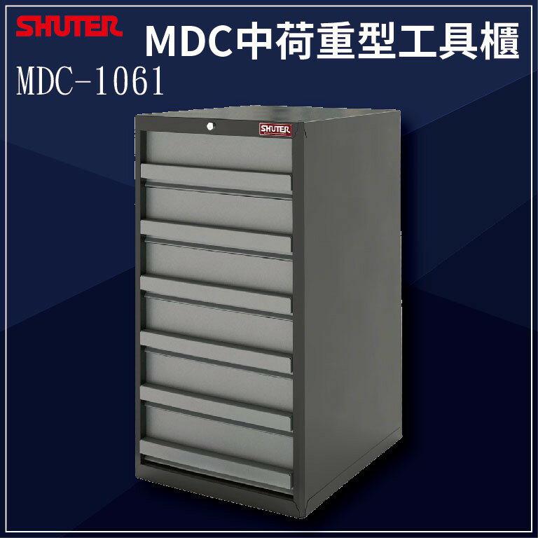《勁媽媽商城》樹德MDC-1061 MDC中荷重型工具櫃工業/工廠/五金/工具/零件/螺絲/分類櫃/組合櫃/辦公櫃