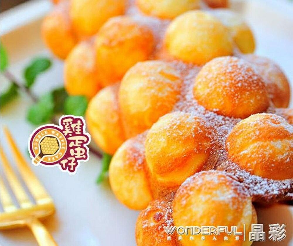 雞蛋仔機 香港家用雞蛋仔機 電蛋仔機 雞蛋餅機電熱蛋仔機華夫餅22v JD 晶彩