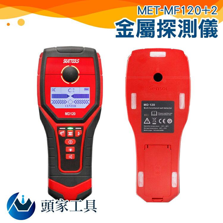 金屬探測儀 強化探測深度達120mm 3種模式 非磁性金屬 牆體探測 PVC水管 電線 精準分辨 MET-MF120 2