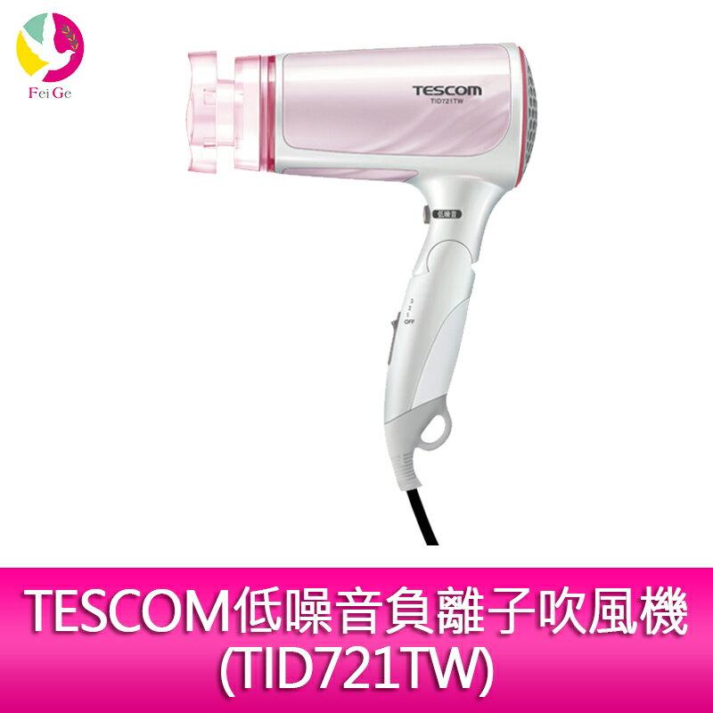 分期0利率 TESCOM低噪音負離子吹風機TID721TW