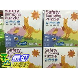 [105限時限量促銷] COSCO 3M SAFETY PLAYMAT 兒童安全遊戲巧拼地墊21片+20個邊條 C107247