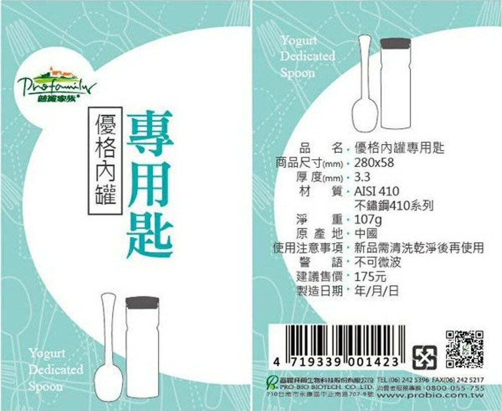《原廠配件+現貨立即購》PRO-BIO 普羅拜爾 優格機 不鏽鋼 優格內罐 專用湯匙 (28公分) 1