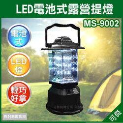 日本  MS-9002  LED手提露營燈  吊燈  緊急照明燈  電池式  戶外露營  (不附電池)  週年慶特價