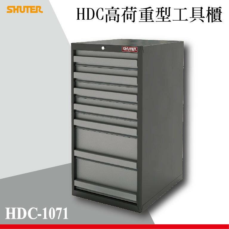【西瓜籽】樹德 HDC-1071 HDC高荷重型工具櫃 組合櫃/工具櫃/重型工業/工廠/螺絲/零件/分類櫃