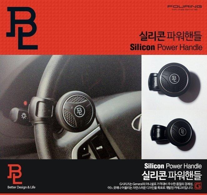 權世界@汽車用品 韓國 FOURING BL 汽車方向盤輔助器 轉輪 曼斗 黑銀色 DA866