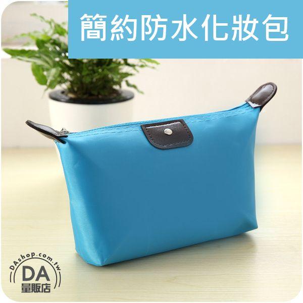 《居家用品任選四件88折》防水 可折疊 時尚 簡約 出差 旅遊 收納包 化妝包 淺藍 藍色(V50-0866)
