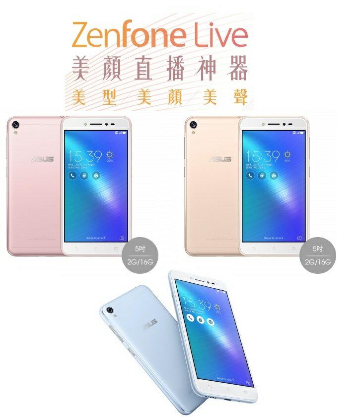 【原廠現貨】華碩 ASUS ZenFone LIVE(ZB501KL)5吋 四核心 2G/16G 4G LTE 智慧型手機●美顏直播神器