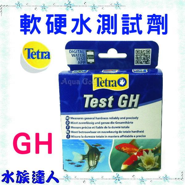 ~水族 ~德彩Tetra~軟硬水測試劑 GH T614~超準確!