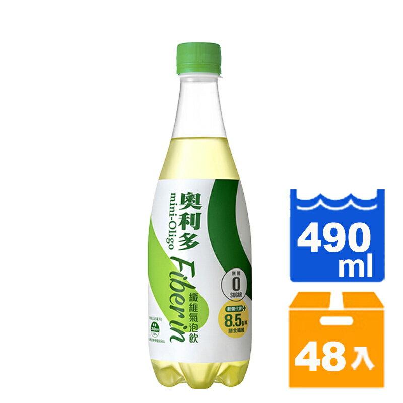 奧利多Fiber in 纖維氣泡飲490ml(24入)x2箱【康鄰超市】