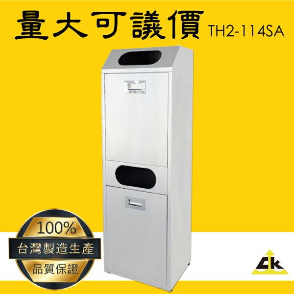 台灣品牌~鐵金剛TH2-114SA不銹鋼二分類資源回收桶室內室外戶外資源回收桶環保清潔箱環保回收箱回收桶
