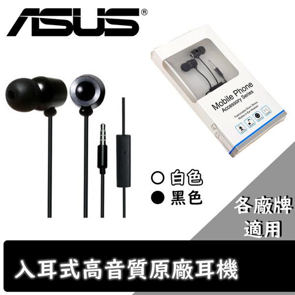 ASUS Zenfone2 原廠耳機【原廠盒裝】PadFone ZE500KL ZE601KL A600CG A500KL A501CG Selfie Zenfone6 Laser Deluxe ZE551ML