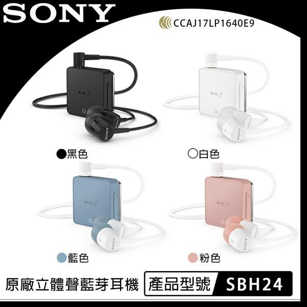 葳爾洋行:SONYSBH24原廠立體聲藍牙耳機藍芽4.2、NCC、NFC、GoogleSiriType-C充電接口【遠傳電信公司貨】