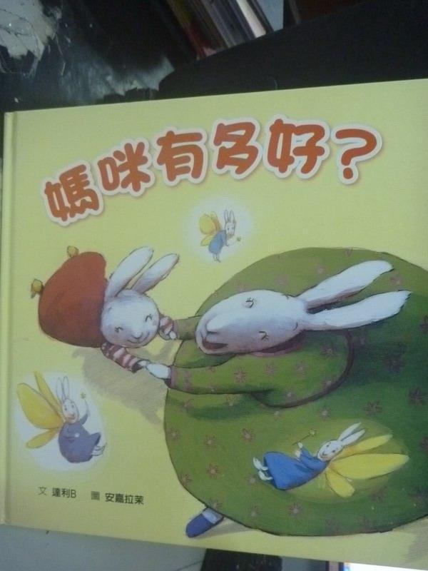 【書寶二手書T2/少年童書_ZBB】媽咪有多好?_達利B.安嘉拉茉