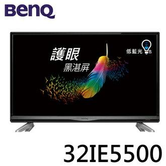 BenQ 明基 32吋低藍光護眼黑湛屏液晶顯示器 32IE5500