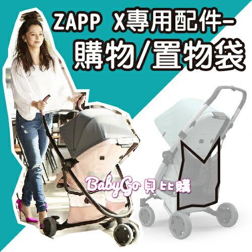 Quinny Zapp X專用推車專用 購物/置物袋●三輪四輪通用●徐若瑄代言明星商品