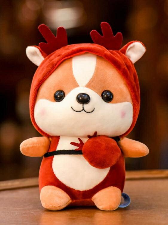 可愛小松鼠公仔恐龍毛絨玩具兒童玩偶情人節送女生日禮物麋鹿娃娃 小明同學