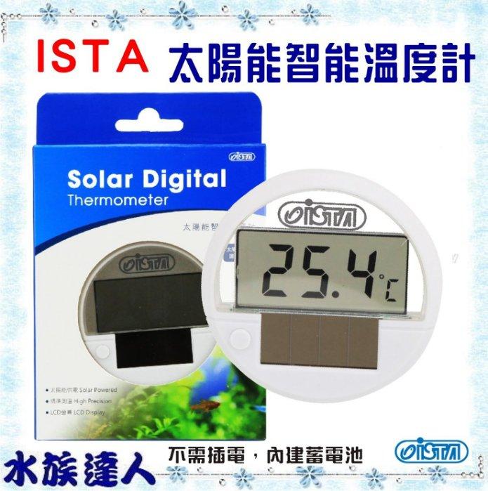 【水族 】伊士達ISTA《 太陽能智能溫度計 I-617 》溫度計 水溫計 雙顯水溫計 精準