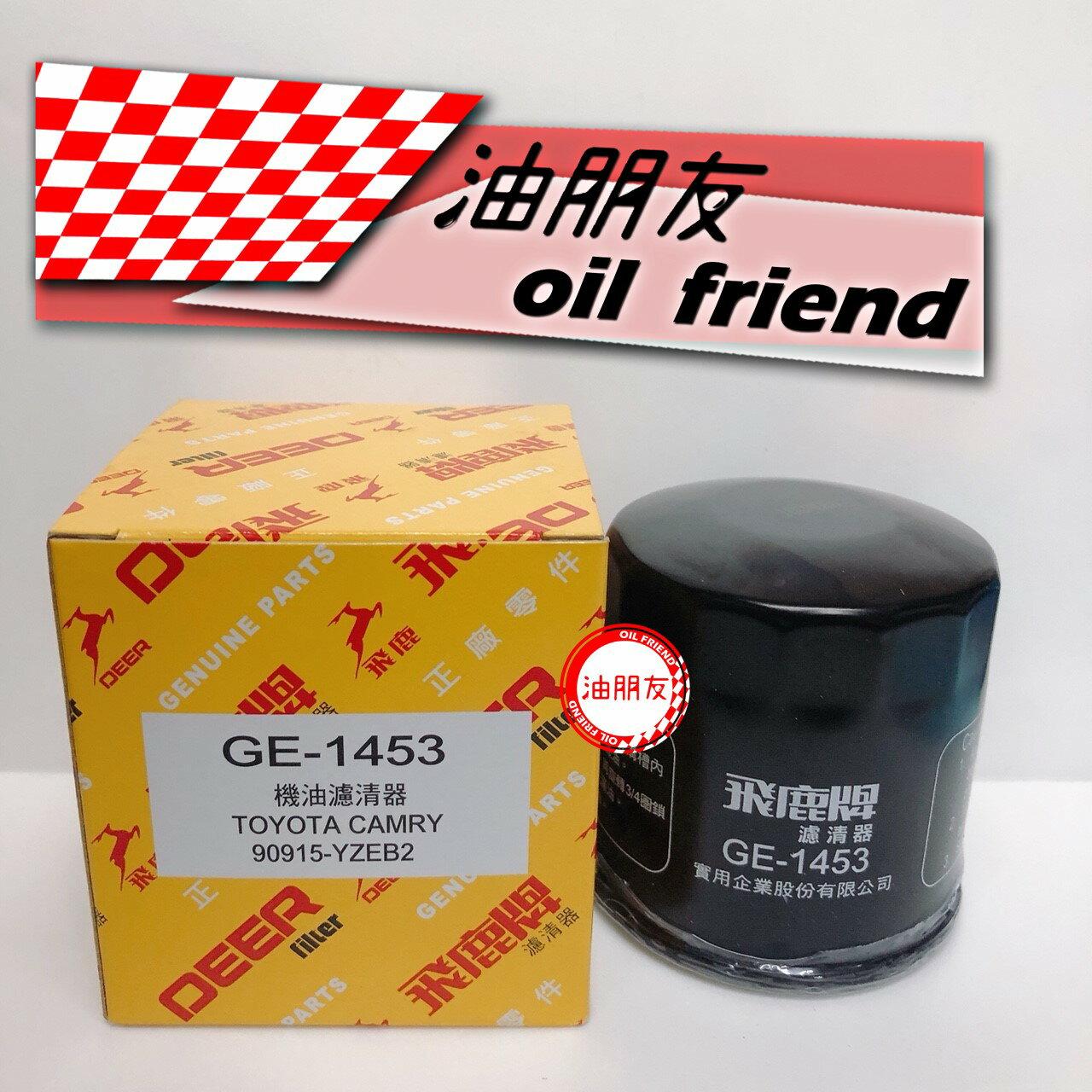 -油朋友- 豐田 TOYOTA CAMRY 2.0 06-12 GE-1453 GE1453 飛鹿 機油芯 機油心
