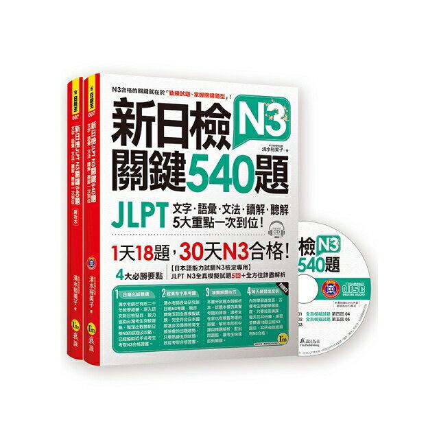 新日檢JLPT N3 關鍵540題:文字、語彙、文法、讀解、聽解一次到位(5回全真模擬試題+解析兩書+1CD) 1
