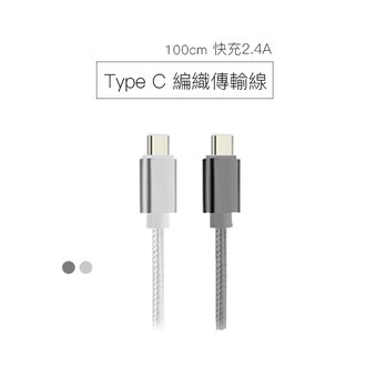 【PCBOX】USB Type C to USB 2.0 傳輸充電彩線 1米 Sony Xperia XZ,X Compact,Samsung Galaxy Note 7,Zenfone 3 Ultr..