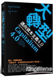大轉型,邁向資本主義4.0: 兩百年的角力誰將再起?下一個三十年是什麼面貌? - 限時優惠好康折扣