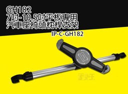 <br/><br/> 【尋寶趣】GH182 7吋-10.5吋平板專用 汽車座椅頭枕桿支架 手機 車架 平板夾 閱讀 固定夾IP-C-GH182<br/><br/>