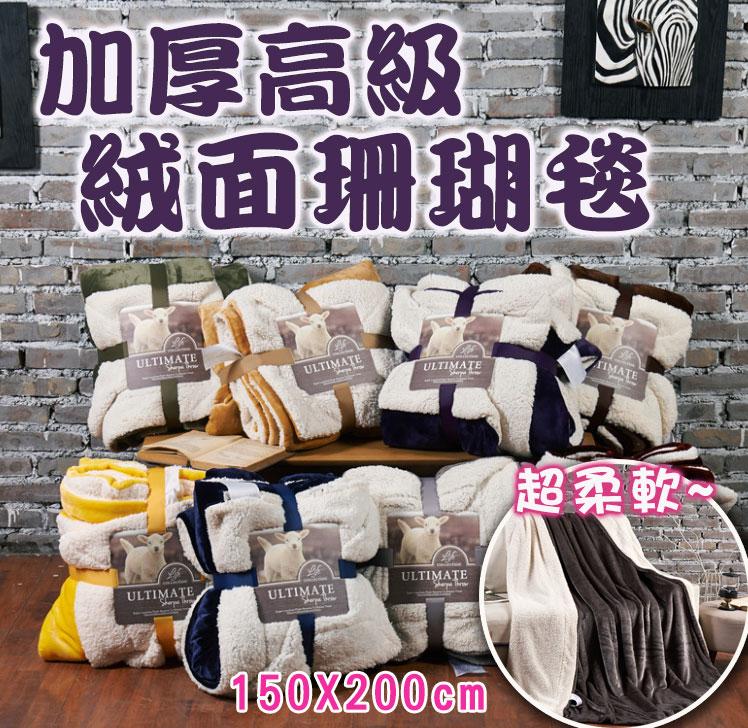 高級加厚版 素色羊羔絨X法蘭絨毛毯 法蘭絨 羊羔絨 金貂絨 毛毯 保暖被 加大 加厚(150X200cm) 超取免運