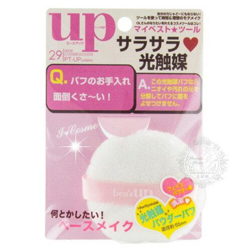 ◇日本蜜粉專用◇SHO-BI-UP-光觸媒蜜粉樸細絨柔軟[50216]