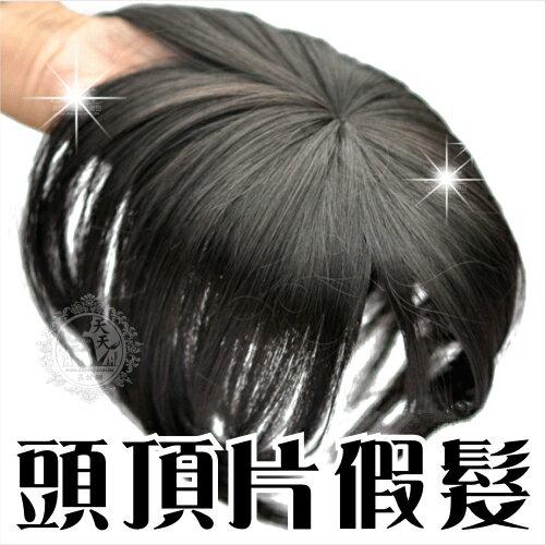 ~100^%真髮~FP~06049頭頂一片蓋禿頭增加頭頂髮量^(2扣^)~禿頭  落髮
