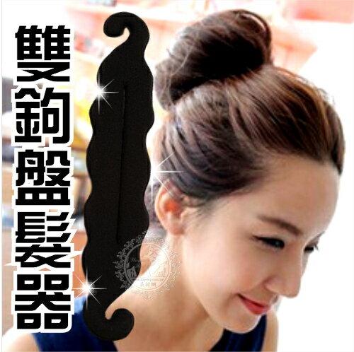 【造型.裝飾】雙鉤丸子頭式盤髮器 [50720]◇美容美髮美甲新秘專業材料◇